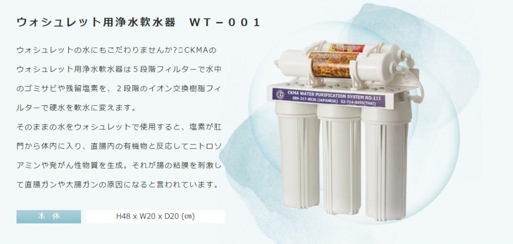 ウォシュレット用浄水軟水器
