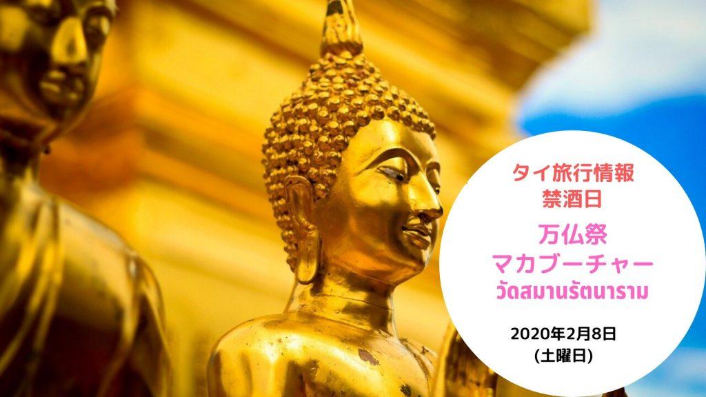 タイ,禁酒日,2020年,マカブーチャー,2020年2月8日,