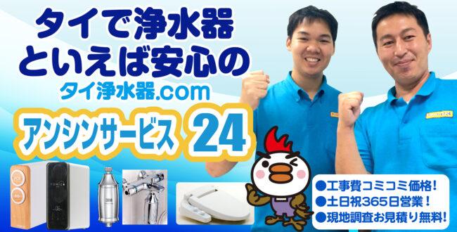 アンシンサービス24,浄水器,軟水器,シャワーヘッド,シャワートイレ,バンコク,日本語