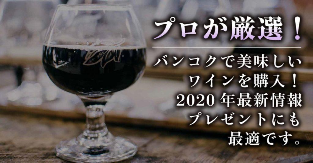 バンコク,お酒,ワイン,ウイスキー,通販,オンライン,情報,おすすめ,バッカス,Bacchus,デリバリー