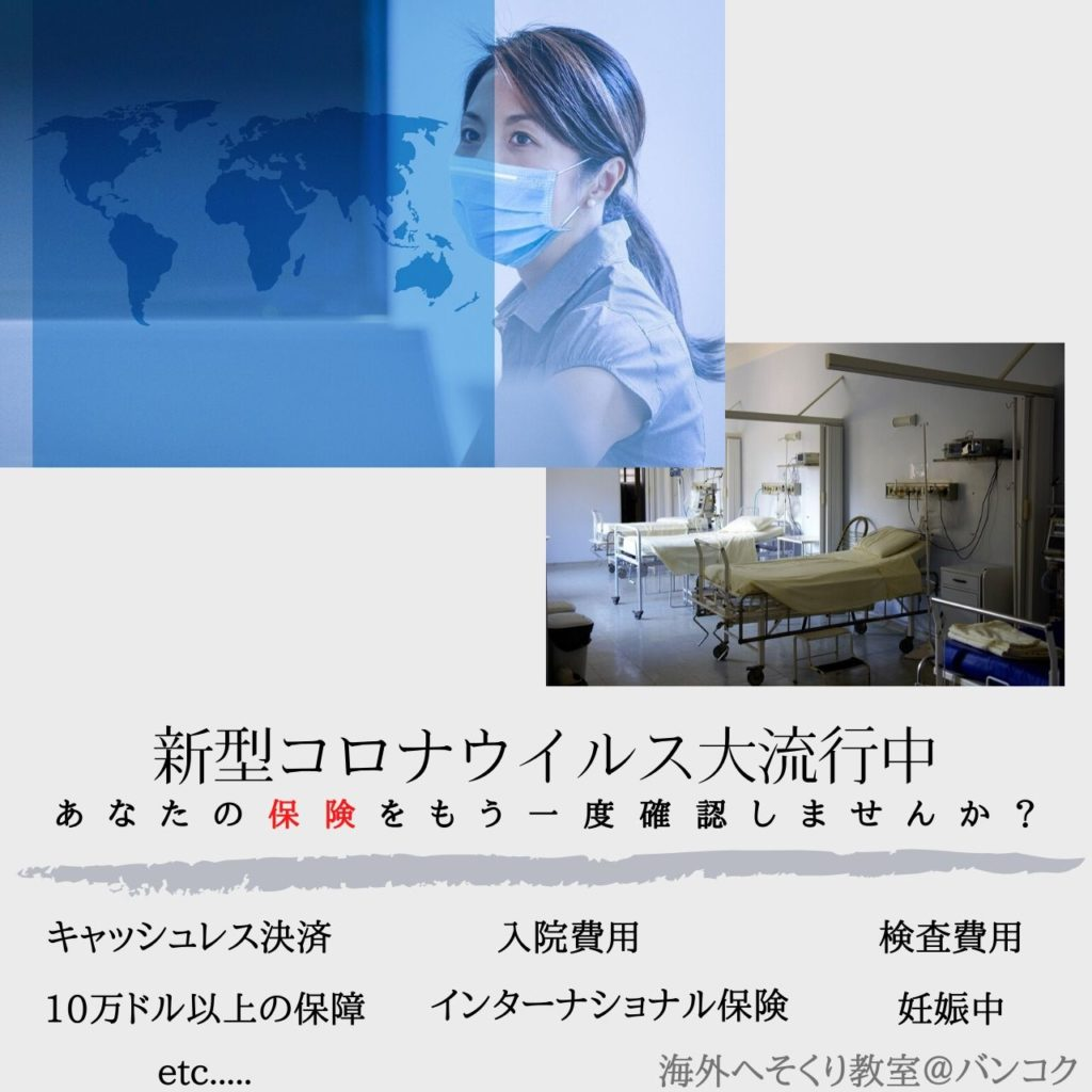 新型コロナウイルス,キャッシュレス,海外保険,保険,コロナに効く保険