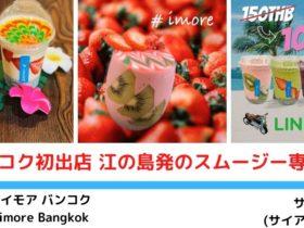#imore Bangkok,アイモアバンコク,タイ,サイアム,スムージー,インスタ映え,おしゃれカフェ,