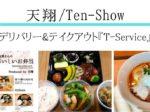 T-Service,天翔,Tenshow,バンコク,プロンポン,日本料理,デリバリー