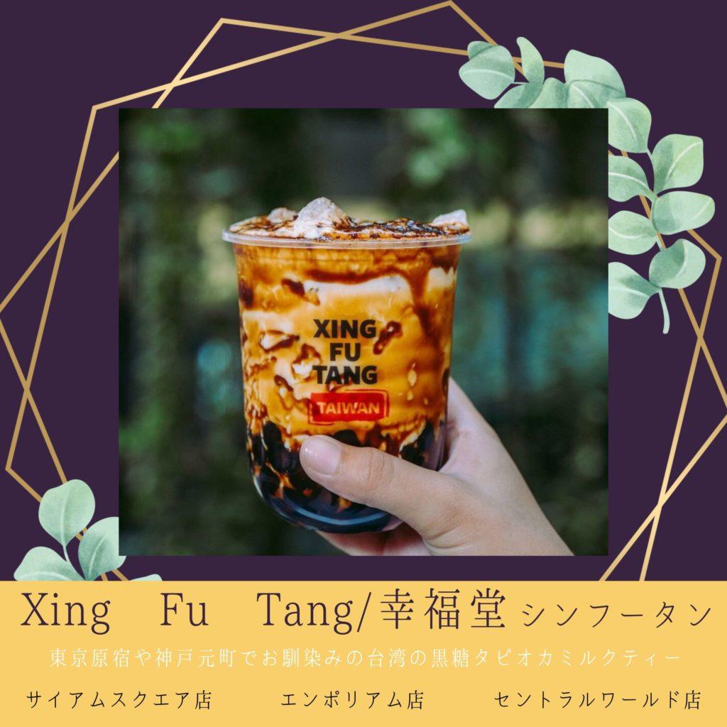 Xing Fu Tang Thailand Bubble Tea (幸福堂/ジン フー タン) 台湾発のタピオカミルクティーがバンコクに初出店