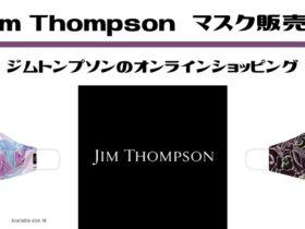 Jim Thompson,ジム トンプソン,マスク,オンライン,バンコク,タイ,お土産,