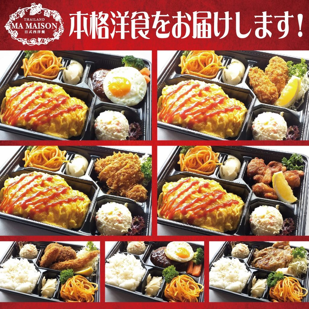 洋食デリバリー&お弁当 マメゾン トンロー店