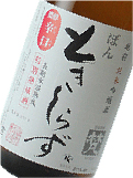 バンコク,日本酒,デリバリー