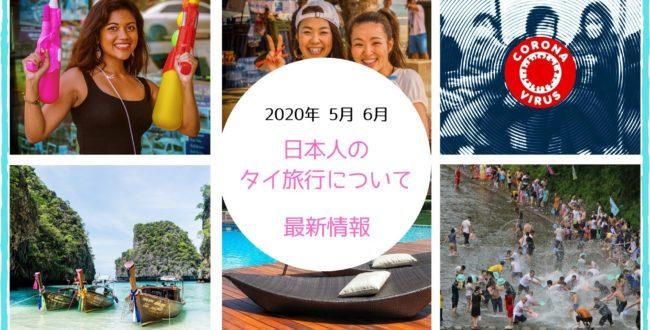 2020年5月,2020年6月,日本人,タイ旅行,情報,まとめ,可能,不可能