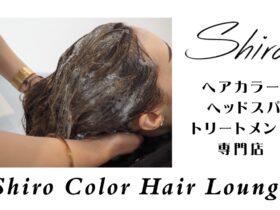 プロンポン,美容室,Shiro Color Lounge,日本人,ヘアカラー,ヘッドスパ,トリートメント,ヘアサロン,スクンビットソイ39,