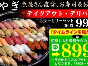お寿司,お弁当,デリバリー,テイクアウト,割引,コスパ,安い,みやぎ,