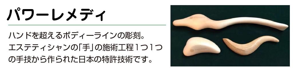 バンコクイチリンのパワーレメディ 手技(ハンド)を超えるボディーラインの彫刻。エステティシャンの施術工程1つ1つの手技から作られた日本の特許技術です。