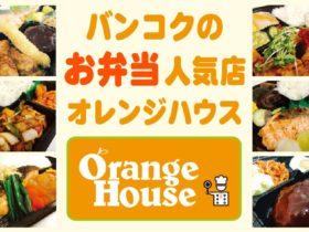 バンコク,デリバリー,宅配,おすすめ,お弁当,オレンジハウス,日本語,日本人向け,Orange House,プロンポン