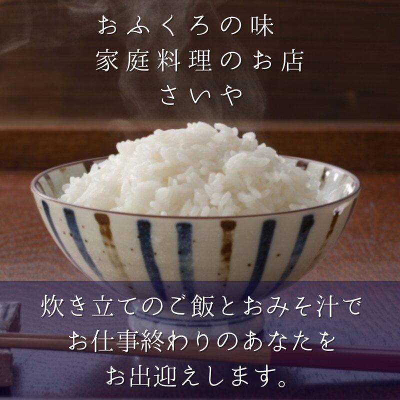 トンロー,定食,家庭料理,日本料理,和食