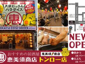 恵美須商店トンロー店