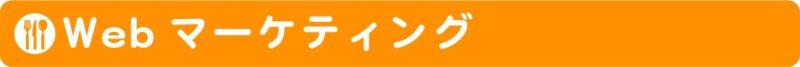 バンコク飲食店向けのWeb、SNS広告