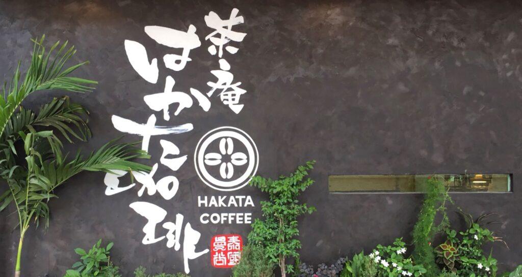 はかた珈琲,喫茶店,カフェ,プロンポン駅,おすすめ,コーヒー豆販売