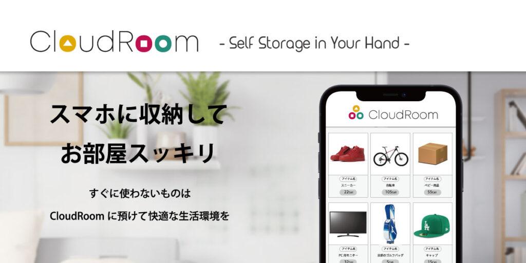 バンコク,CloudRoom,クラウドルーム,トランクルーム