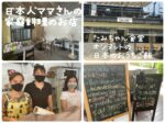 オンヌット,日本料理,定食,居酒屋