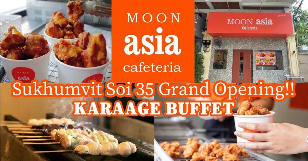 Moon asia Cafeteria,プロンポン,唐揚げ,食べ放題,レストラン,日本料理