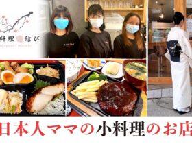 小料理結び,トンロー,居酒屋,家庭料理,定食,Koryouri Musubi,手作り,日本料理